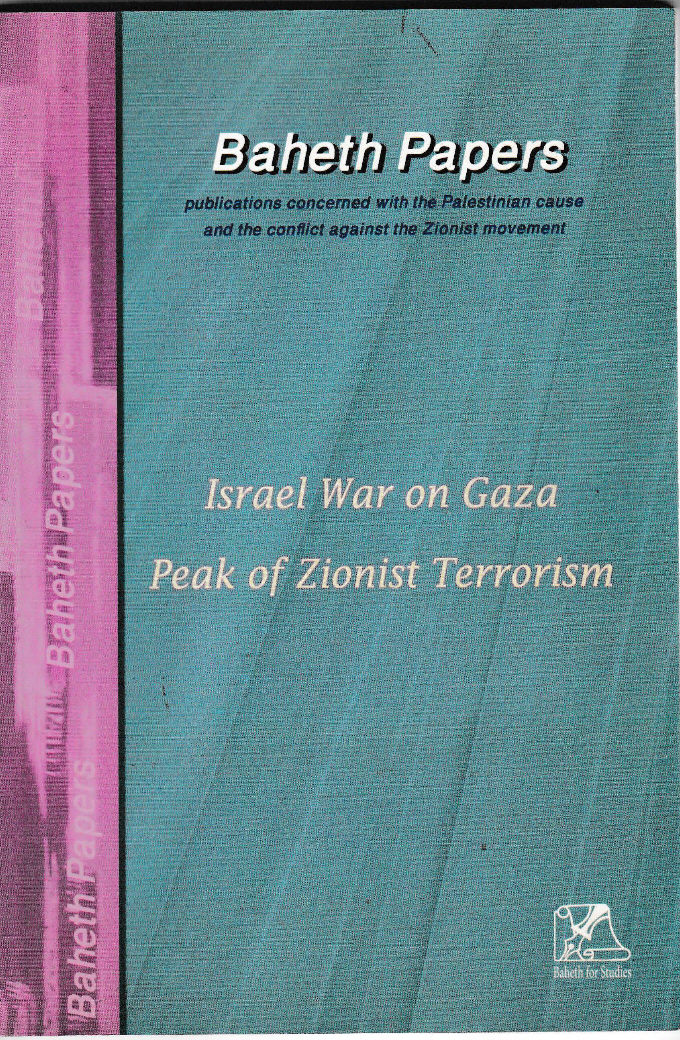 israel war on gaza peak of zionist terrorism